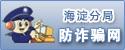 海淀分局 防诈骗网